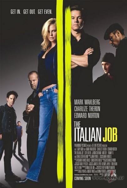 Itālijas variants / Italian Job