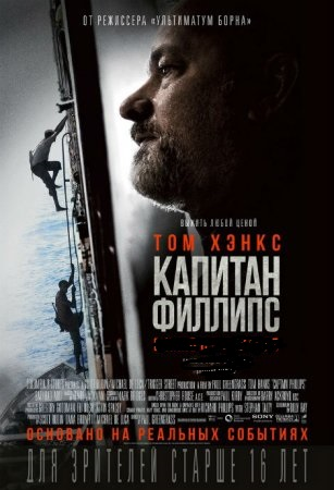 Капитан Филлипс / Captain Phillips
